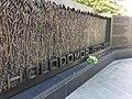 Holodomor Memorial (1c1e52dd-6af1-4cbd-ae98-1bc4e842613b).jpg