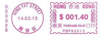 Hong Kong stamp type F14.jpg