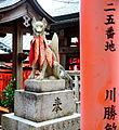 Inari sculpture.jpg