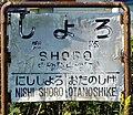 JR Nemuro-Main-Line Shoro Station-name signboard (JNR period).jpg