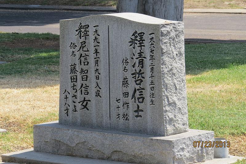 File:Japanese grave marker.jpg