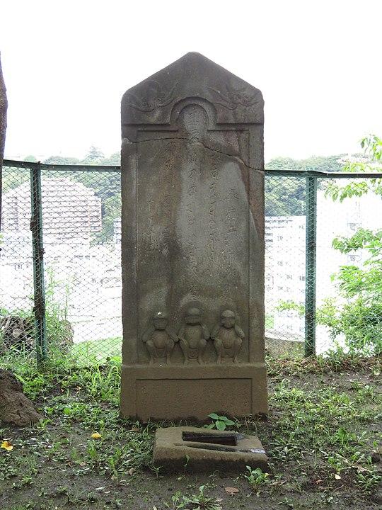 神奈川県藤沢市伊勢山公園の庚申塔(申にちなんで三猿が彫られている)