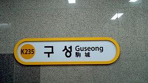 Guseong Station - Image: K235 guseong 01