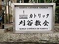 Kariya-Catholic-Church-002.jpg