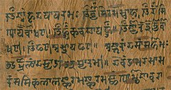 Kashmiri Shaivaite manuscript in the Sharada script (c. 17th century)