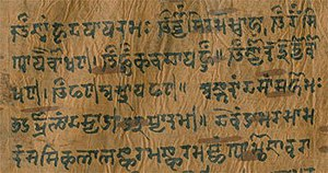 Birch bark manuscript - Kashmiri manuscript on birch bark (c. 17th century)