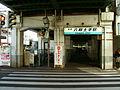 Keikyu-railway-main-line-Rokugo-dote-station-entrance.jpg