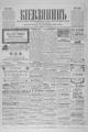 Kievlyanin 1905 272.pdf