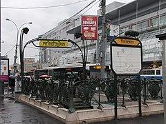 Kievskaya stations, Paris Metro style entry (Вход на станции Киевская в стиле Парижского метро) (4981719527).jpg