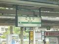 Kozu-eki-2005-5-4 1.jpg