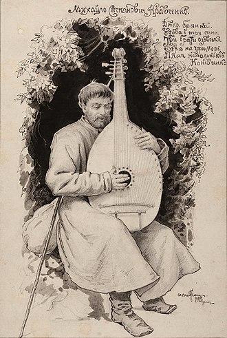 Preservation of kobzar music - Image: Kravchenko 1903