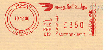 Kuwait stamp type BB1.jpg