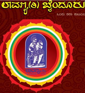 Baindur - Lavanya