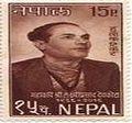 Laxmi prasad devkota stamp 2.JPG