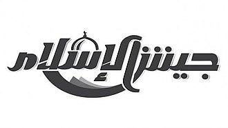 Jaysh al-Islam - Image: Logo of Jaysh al Islam