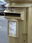 Lymington - detail of the gold postbox (1) - geograph.org.uk - 3172997.jpg