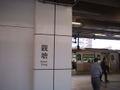 MTR Hong Kong station Kwun Tong.JPG