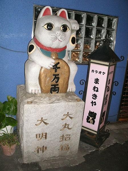File:Manekineko Cat at Ikuno.JPG