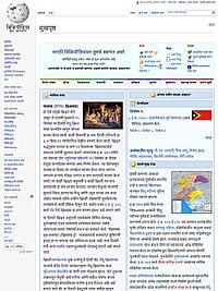 Marathi Wikipedia homepage.jpg