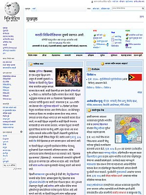Screenshot of the Marathi Wikipedia home page