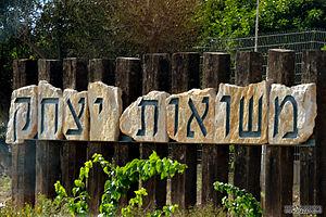Masu'ot Yitzhak - Image: Masuotitchakwatertow er Efi Elian DSC 2719 משואות יצחק שלט כניסה