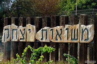 Masuot Yitzhak Place in Southern