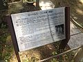 Memorial to Robert Koch in Kamakura.jpg
