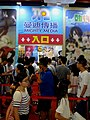 Mighty Media booth entrance, Comic Exhibition 20170813b.jpg
