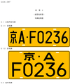 Motor vehicle plate schematic diagram in P.R.China (1).png