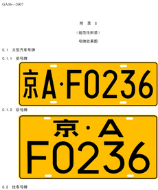 230px-Motor_vehicle_plate_schematic_diagram_in_P.R.China_%281%29 Well Schematic Diagram on well parts diagram, well service diagram, oil and gas wellhead diagram, macondo well diagram, well construction diagram, offshore drilling, well drilling, pipeline diagram, drilling fluid, well wiring diagram, oil well diagram, well system diagram, well pump diagram, water well diagram, multi well pad drilling diagram, drilled well diagram, horizontal well diagram, how a rainbow is made diagram, blowout preventer, 4 inch well diagram, christmas tree, oil platform, deep well diagram, submersible pump, well piping diagram, directional drilling, well installation diagram, basic engine wiring diagram, drilling rig,