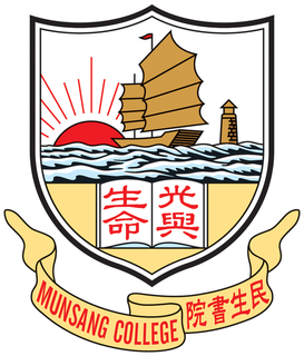 Munsang College Kindergarten-private school