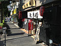 Muteppou-Tokyo.jpg