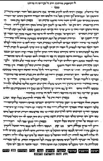 Nahmanides Commentary -