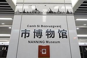 市博物馆站