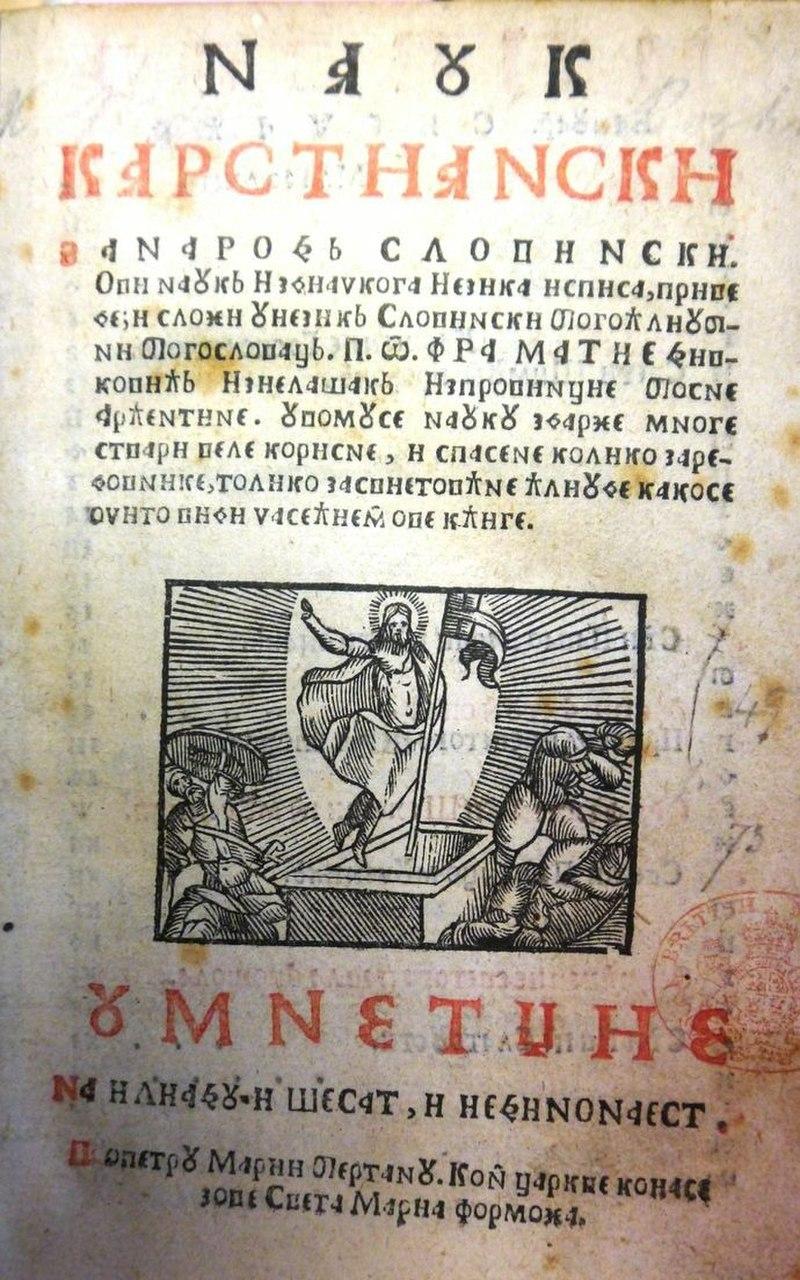 Nauk krstjanski za narod slovinski - Divković (1611)