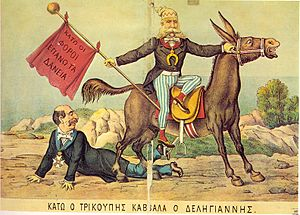 "Charilaos Trikoupis - Greek satirical poster of 1895 depicting Trikoupis and his main political opponent Theodoros Deligiannis. The flag reads: ""down with the taxes, up with the loans!"""