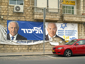 English: 2009 Benjamin Netanyahu campaign post...