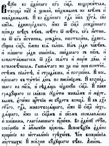 Nicene Creed in cyrillic writing.jpg