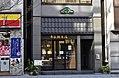 Nihonbashi Benmatsu-2.jpg