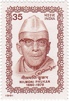 Nilmoni Phukan Sr 1981 stamp of India.jpg