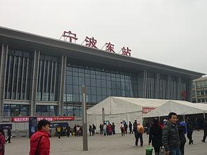 Ningbo–Taizhou–Wenzhou Railway - Image: Ningbo East Railway Station 1