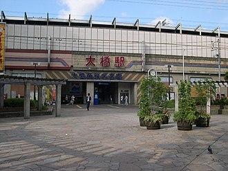 Ōhashi Station - Image: Ohashi sta