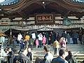 Oyama Shrine (Ishikawa).jpg
