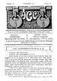 PDIKM 701-12 Majalah Aboean Goeroe-Goeroe Desember 1931.pdf