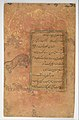 Page of Calligraphy from an Anthology of Poetry by Sa`di and Hafiz MET DP370265.jpg