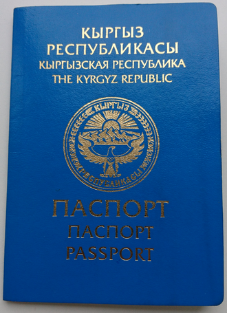 Kyrgyzstani passport - A Kyrgyzstani passport dated 2018