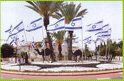 PikiWiki Israel 11299 Cities in Israel.JPG