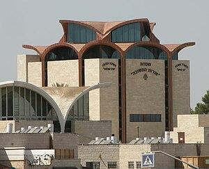 Har Nof - Orot Hatshuva study hall in Har Nof