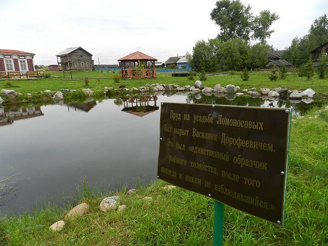 Пруд у восстановленной усадьбы Ломоносовых (ныне музей Ломоносова) в селе Ломоносово