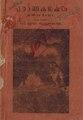 Puranakadhakal Part 1 1949.pdf